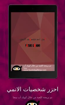 احزر- احزر اسم شخصية الانمي screenshot 14