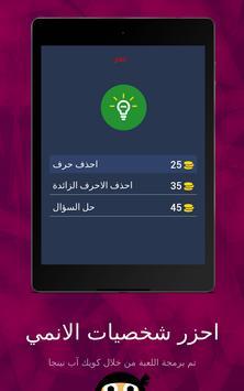 احزر- احزر اسم شخصية الانمي screenshot 15