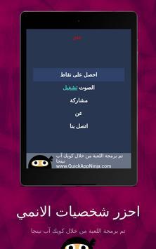 احزر- احزر اسم شخصية الانمي screenshot 16