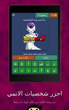 احزر- احزر اسم شخصية الانمي screenshot 19