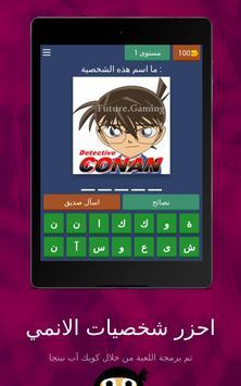 احزر- احزر اسم شخصية الانمي screenshot 10