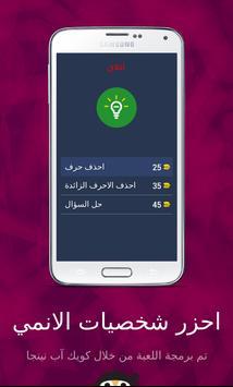 احزر- احزر اسم شخصية الانمي screenshot 1
