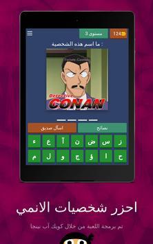 احزر- احزر اسم شخصية الانمي screenshot 20