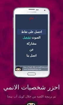 احزر- احزر اسم شخصية الانمي screenshot 2