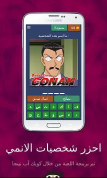 احزر- احزر اسم شخصية الانمي screenshot 6