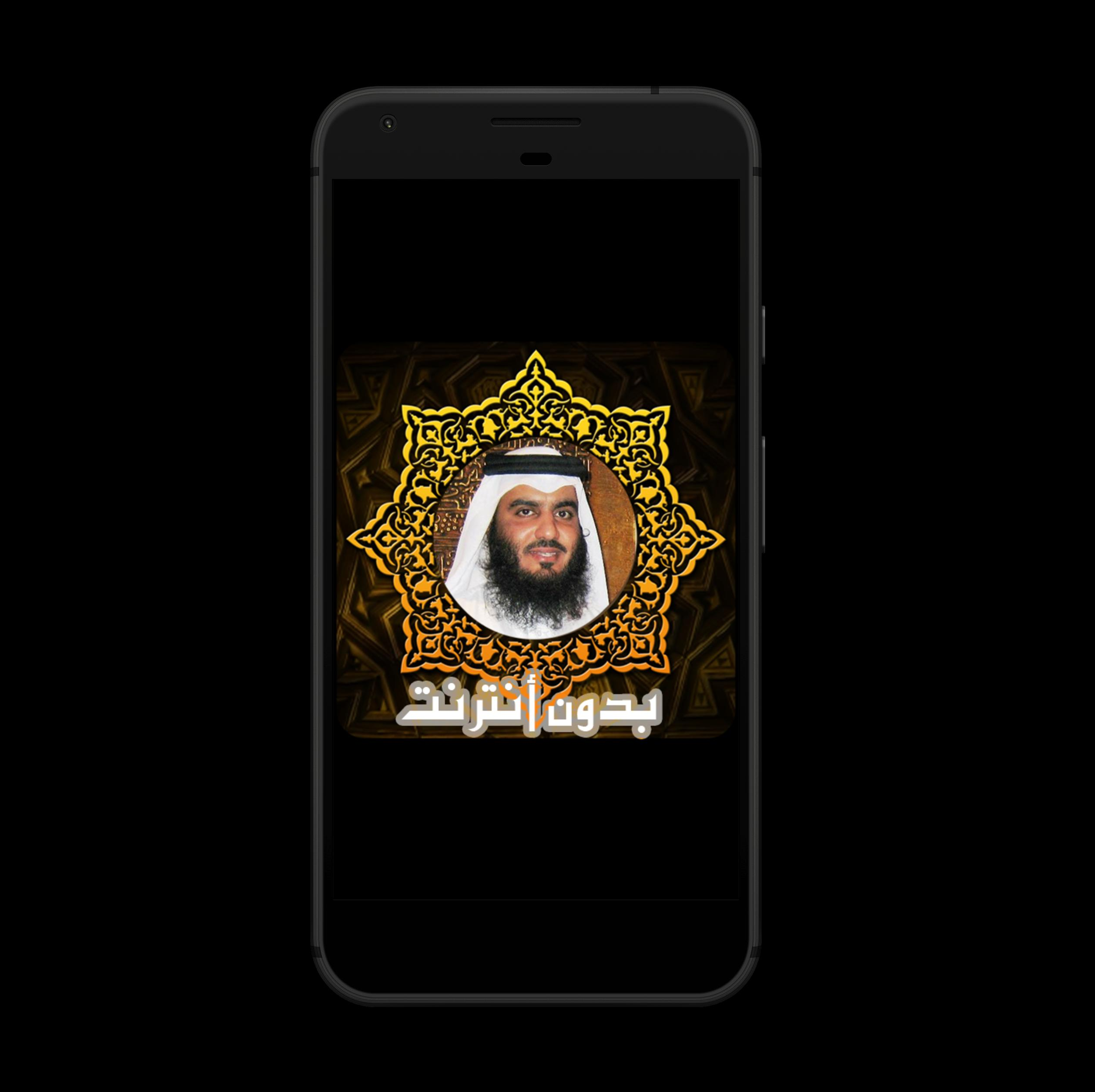 Ahmed Ajmi Quran karim Offline mp3 without net for Android