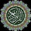 القرآن الكريم - عبد الباسط आइकन