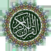 القرآن الكريم - عبد الباسط icon