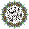 القرآن الكريم - المنشاوي - ترتيل 아이콘