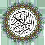 القرآن الكريم - المنشاوي - ترتيل icône