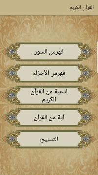 القرآن الكريم - المنشاوي - ترتيل capture d'écran 3