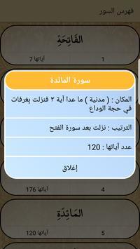 القرآن الكريم - المنشاوي - ترتيل capture d'écran 4