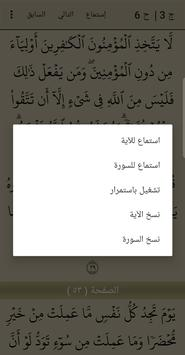 القرآن الكريم - المنشاوي - ترتيل capture d'écran 6