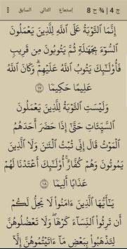القرآن الكريم - المنشاوي - ترتيل capture d'écran 7