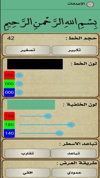 القرآن الكريم - المنشاوي - ترتيل Affiche