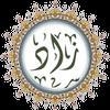 زاد المؤمن иконка