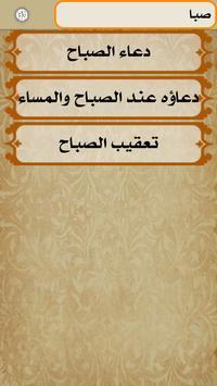 زاد المؤمن-poster