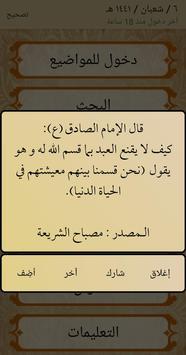 زاد المؤمن screenshot 5