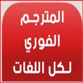 ترجمه فوريه لجميع اللغات icon