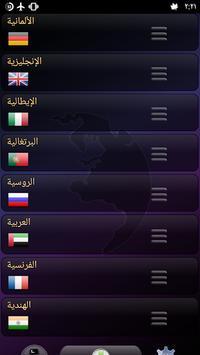ترجمه فوريه لجميع اللغات poster