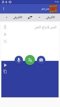 ترجمه فوريه لجميع اللغات screenshot 1
