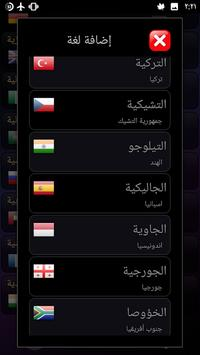 ترجمه فوريه لجميع اللغات screenshot 2