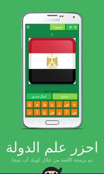 احزر علم الدولة poster