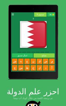 احزر علم الدولة screenshot 10