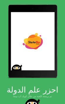 احزر علم الدولة screenshot 11