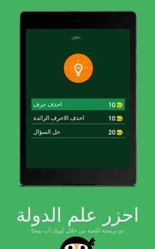 احزر علم الدولة screenshot 12