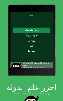 احزر علم الدولة screenshot 13