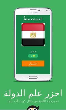احزر علم الدولة screenshot 1