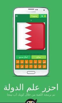 احزر علم الدولة screenshot 3