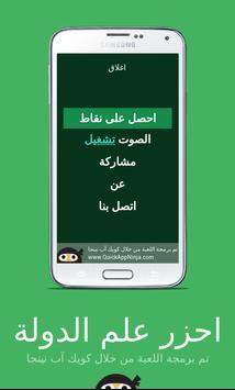 احزر علم الدولة screenshot 6