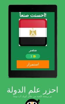 احزر علم الدولة screenshot 8