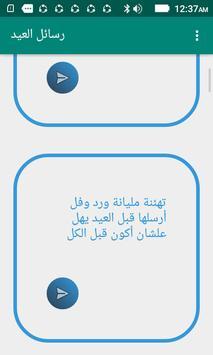 رسائل العيد screenshot 1
