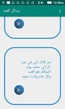 رسائل العيد screenshot 2