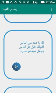رسائل العيد screenshot 3