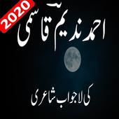 Ahmed Nadeem Qasmi Poetry icon
