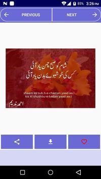 Ahmed Nadeem Qasmi Poetry screenshot 2