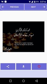 Ahmed Nadeem Qasmi Poetry screenshot 3
