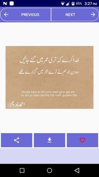 Ahmed Nadeem Qasmi Poetry screenshot 4