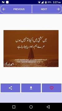 Ahmed Nadeem Qasmi Poetry screenshot 5