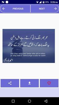 Ahmed Nadeem Qasmi Poetry screenshot 7