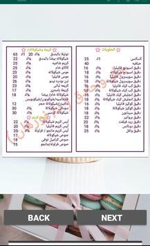 حلو و حادق screenshot 5