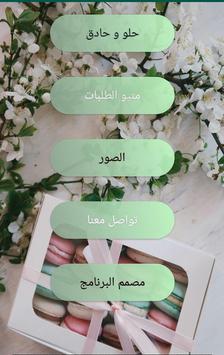 حلو و حادق screenshot 1