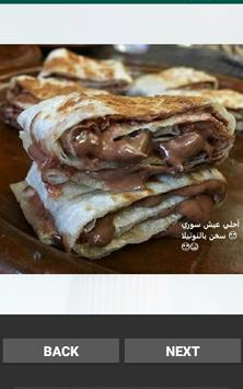 حلو و حادق screenshot 3
