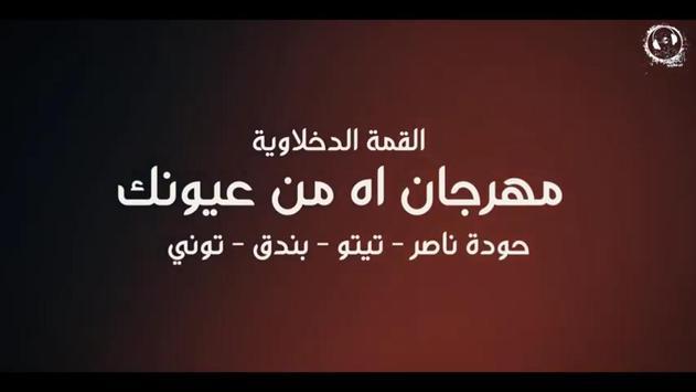 مهرجان اه من عيونك  تيتو بندق ااتوني - بدون انترنت screenshot 3