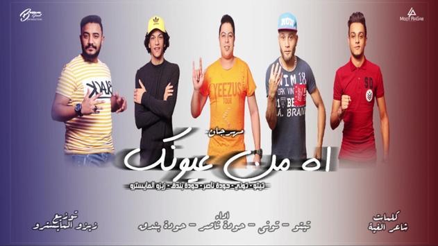 مهرجان اه من عيونك  تيتو بندق ااتوني - بدون انترنت poster