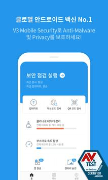 V3 Mobile Security - 무료 백신/클리너/최적화 plakat